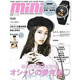 mini(ミニ) 2019年 6月号
