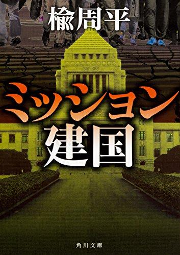 ミッション建国 (角川文庫)の詳細を見る
