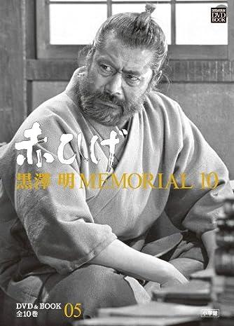 黒澤明MEMORIAL10 5:赤ひげ (小学館DVD&BOOK)