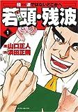 若頭・残波 / 浜田 政則 のシリーズ情報を見る