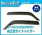【スズキ】新型キャリイトラック DA16T 平成25.9~ 【サイドバイザー】 純正型