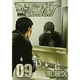 ザ・ファブル(9) (ヤンマガKCスペシャル)