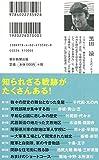 大軍都・東京を歩く (朝日新書) 画像