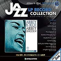 ジャズLPレコードコレクション 85号 (アビー・イズ・ブルー アビー・リンカーン) [分冊百科] (LPレコード付) (ジャズ・LPレコード・コレクション)