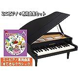 カワイ ミニピアノ グランド ブラック(1114後継) すてきなクラシック曲集セット 1141 どれみふぁシール付 KAWAI