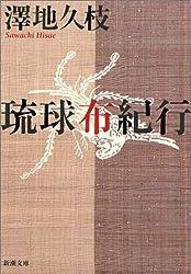 琉球布紀行 (新潮文庫)