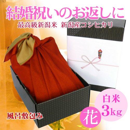 【結婚内祝いのお返し】お祝いに贈る新潟米(風呂敷包み)新潟県産コシヒカリ 3キロ