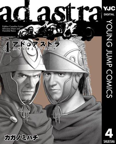 アド・アストラ ―スキピオとハンニバル― 4 (ヤングジャンプコミックスDIGITAL)の詳細を見る