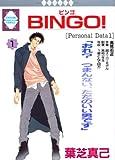 BINGO! / 葉芝 真己 のシリーズ情報を見る