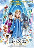 雪の女王 ゲルダの伝説 [DVD]
