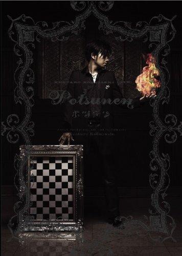 KENTARO KOBAYASHI LIVE『POTSUNEN』& KENTARO KOBAYASHI LIVE POTSUNEN 2006『○ ~maru~』 [DVD]の詳細を見る