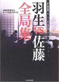 永久保存版 羽生vs佐藤全局集