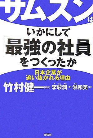 サムスンはいかにして「最強の社員」をつくったか―日本企業が追い抜かれる理由の詳細を見る