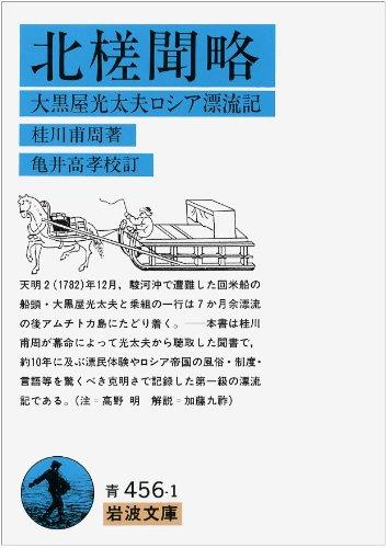 北槎聞略―大黒屋光太夫ロシア漂流記 (岩波文庫)の詳細を見る
