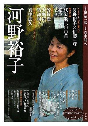 河野裕子 (シリーズ牧水賞の歌人たち)の詳細を見る