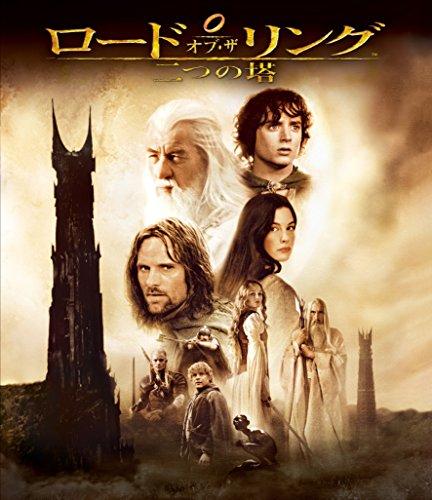 ロード・オブ・ザ・リング/二つの塔 [WB COLLECTION] [Blu-ray]