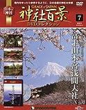 神社百景DVDコレクション 7号 (富士山本宮浅間大社) [分冊百科] (DVD付)