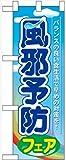 のぼり屋工房 ハーフのぼり 60507 風邪予防フェア