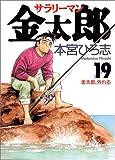サラリーマン金太郎 (19) (ヤングジャンプ・コミックス)
