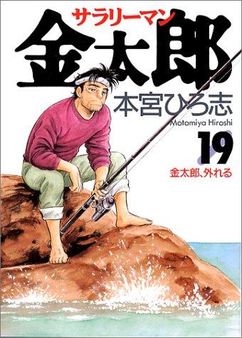 サラリーマン金太郎 (19) (ヤングジャンプ・コミックス)の詳細を見る