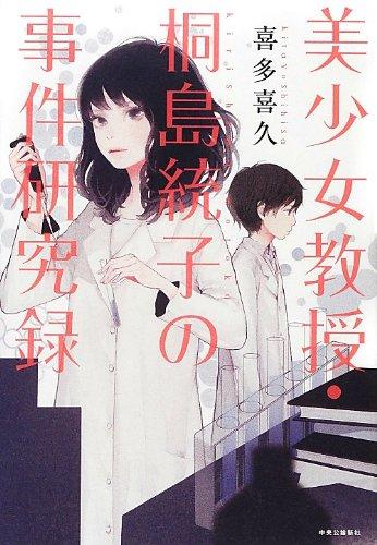 美少女教授・桐島統子の事件研究録の詳細を見る