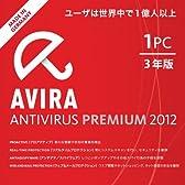 Avira Antivirus Premium 2012  3年版 1PC [ダウンロード]