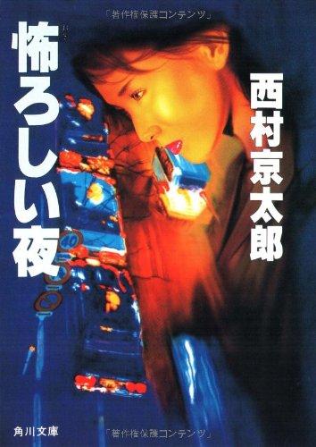 怖ろしい夜 (角川文庫 (6320))の詳細を見る