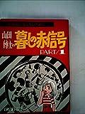暮しの赤信号〈part 1〉化粧品.食品着色料.プラスチック製品.塩―マンガ・すと-りぃ (1981年)