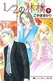 1/2の林檎(9) (Kissコミックス)