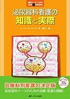 泌尿器科看護の知識と実際 第2版 (臨床ナースのためのBasic&Standard)