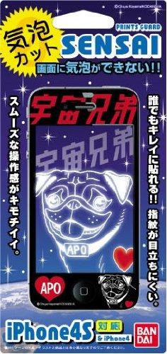 バンダイ [SoftBank/au iPhone 4S/4専用]宇宙兄弟 プリントガードSENSAI 気泡カット液晶保護シート(APO/ブラック)