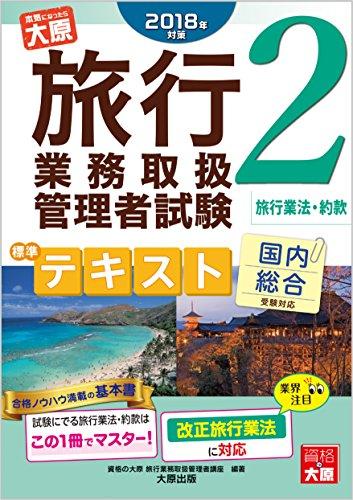 2018年対策 旅行業務取扱管理者試験 標準テキスト 2旅行業法・約款 発売日