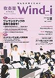 Wind-i vol.8