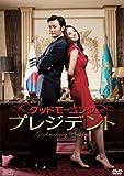 グッドモーニング・プレジデント [DVD]