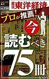 プロが推薦! 今読むべき75冊―週刊東洋経済eビジネス新書No.150