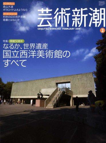 芸術新潮 2009年 02月号 [雑誌]の詳細を見る