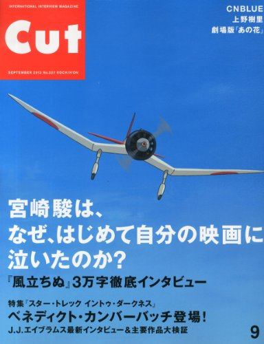 Cut (カット) 2013年 09月号 [雑誌]の詳細を見る