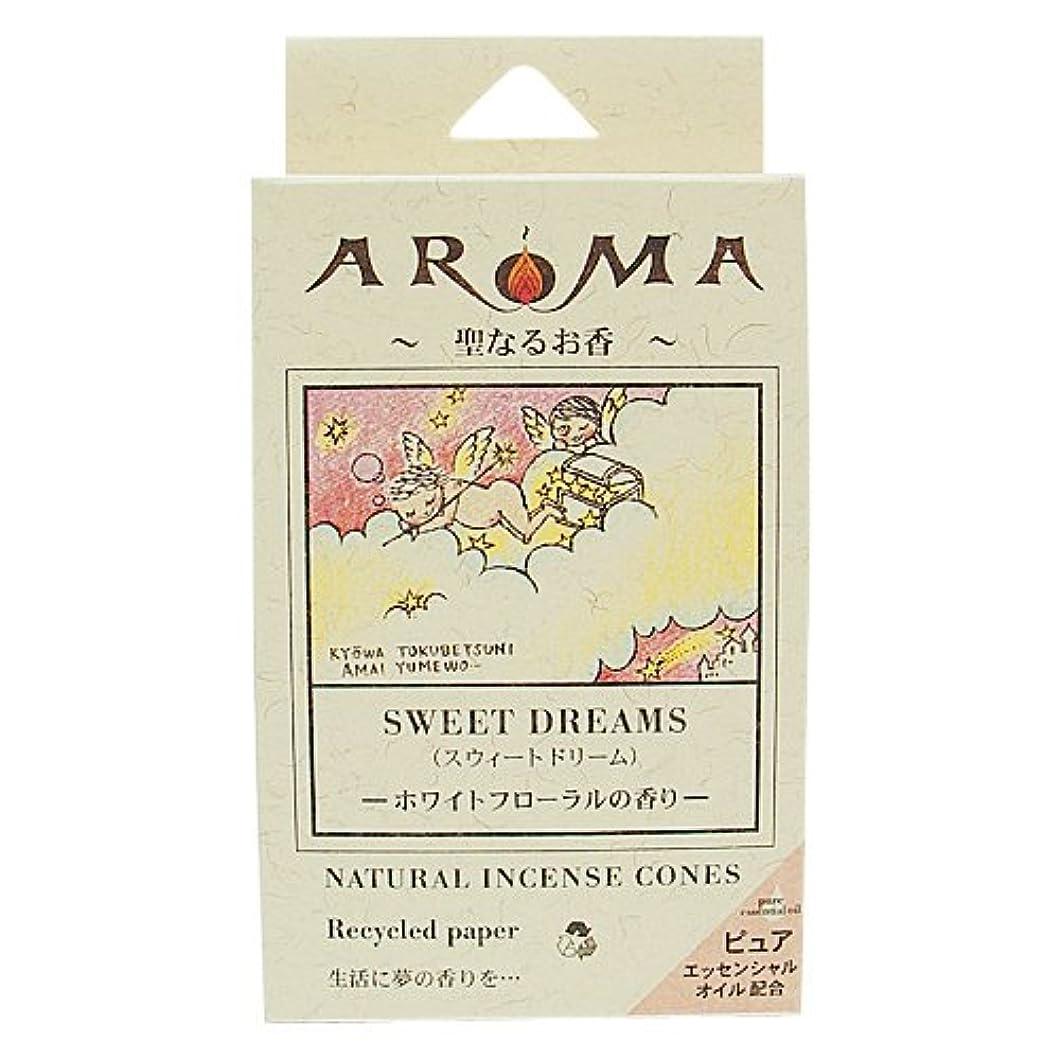 請求三番裁定アロマ香 スウィートドリーム 16粒(コーンタイプインセンス 1粒の燃焼時間約20分 ホワイトフローラルの香り)