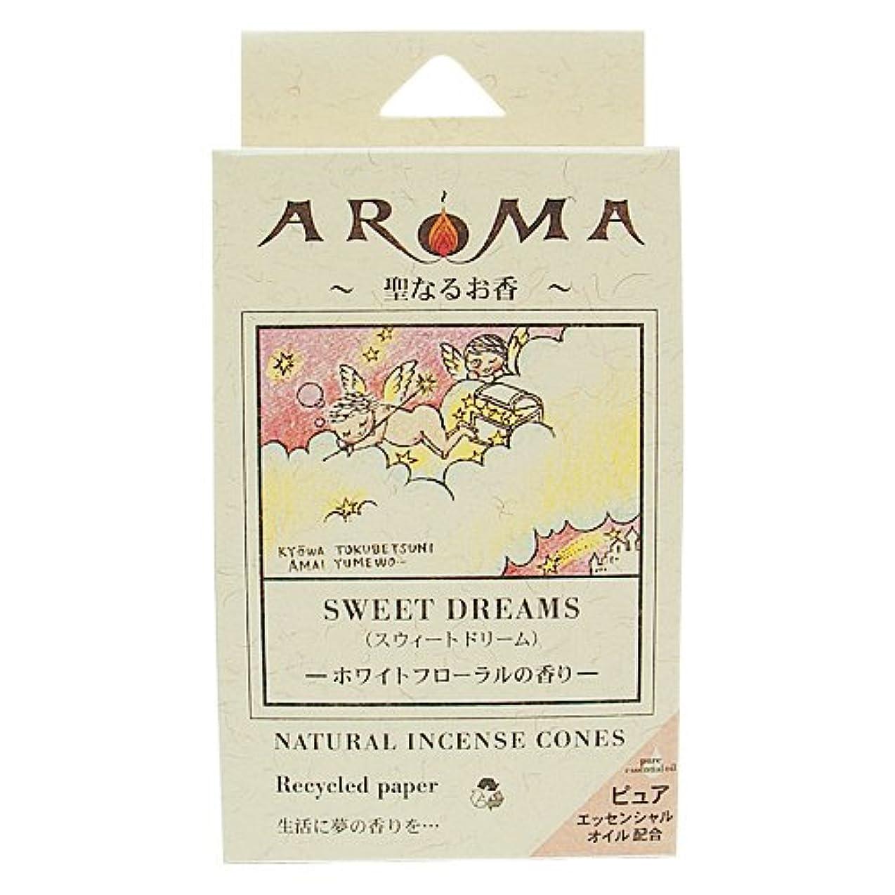 自然公園眠っている現象アロマ香 スウィートドリーム 16粒(コーンタイプインセンス 1粒の燃焼時間約20分 ホワイトフローラルの香り)