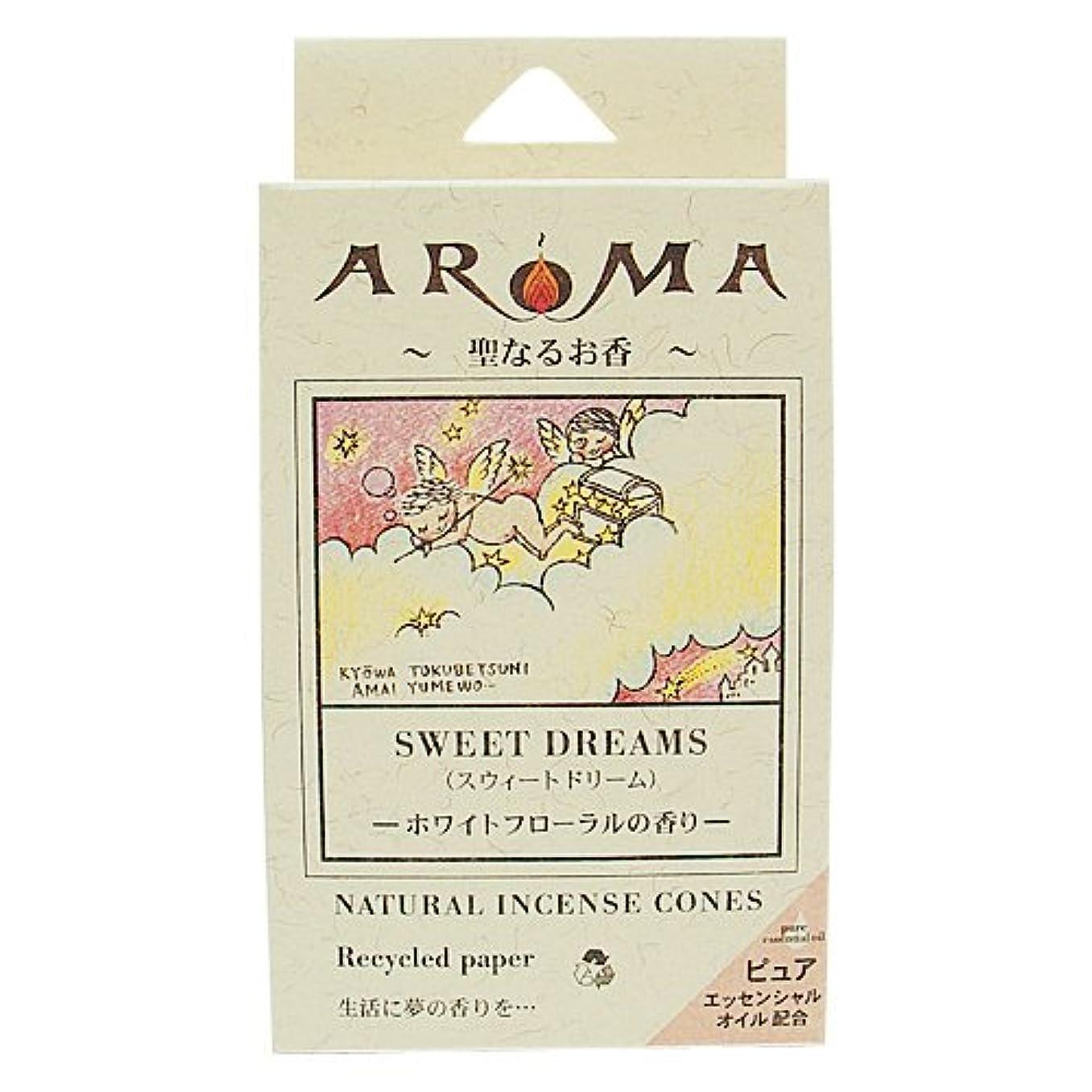 息を切らしての配列想起アロマ香 スウィートドリーム 16粒(コーンタイプインセンス 1粒の燃焼時間約20分 ホワイトフローラルの香り)