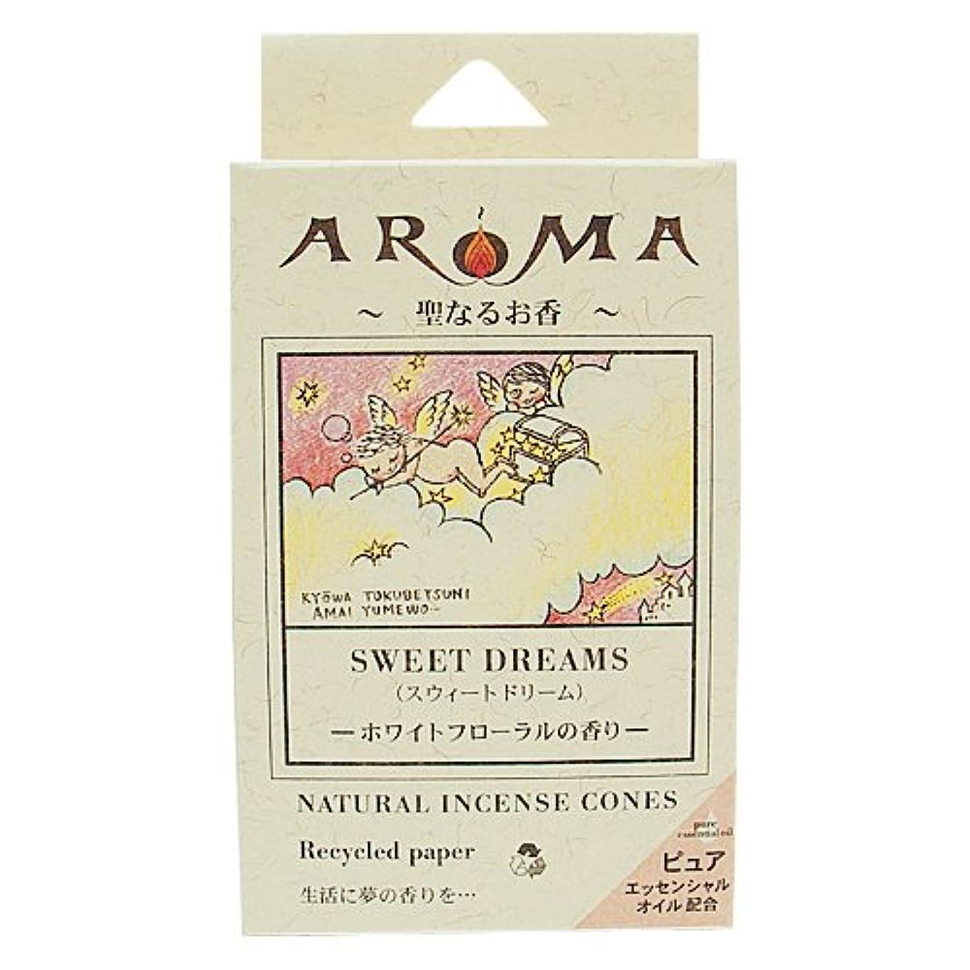 トランザクション細部細分化するアロマ香 スウィートドリーム 16粒(コーンタイプインセンス 1粒の燃焼時間約20分 ホワイトフローラルの香り)