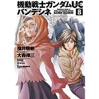 機動戦士ガンダムUC バンデシネ(8) (角川コミックス・エース)