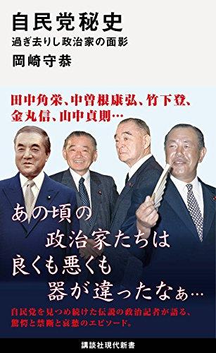 [画像:自民党秘史 過ぎ去りし政治家の面影 (講談社現代新書)]