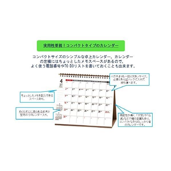 能率 カレンダー 2017年 4月始まり 卓上...の紹介画像2