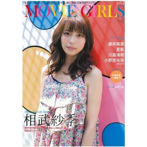 B.L.T. MOVIE GIRLS vol.2 (TOKYO NEWS MOOK 188号)