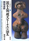 国宝土偶「縄文ビーナス」の誕生―棚畑遺跡 (シリーズ「遺跡を学ぶ」) 画像