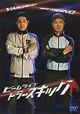 ビームライブ トラースキック [DVD]