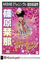 AKB48 公式生写真 27thシングル 選抜総選挙 真夏のSounds good! 劇場盤 【篠原栞那】