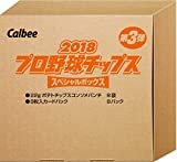 カルビー 2018プロ野球チップス スペシャルボックス第3弾 176g