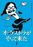 オーケストラがやって来た 第四楽章 夢の共演オンパレード ~泣いて笑って心に刻んだ~[DVD]